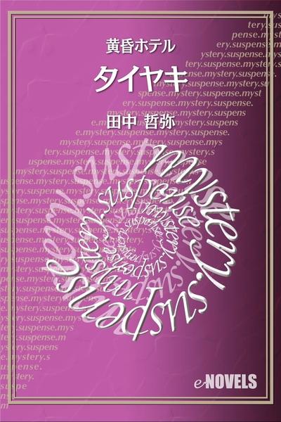 タイヤキ 黄昏ホテル-電子書籍