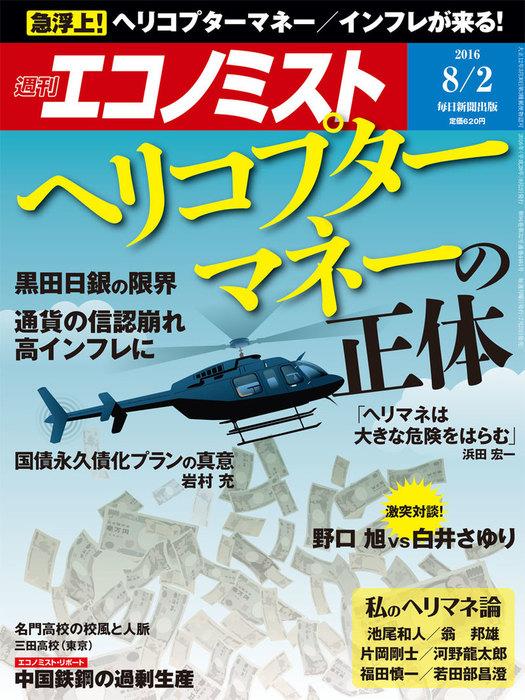 週刊エコノミスト (シュウカンエコノミスト) 2016年08月02日号拡大写真