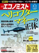 週刊エコノミスト (シュウカンエコノミスト) 2016年08月02日号