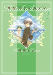 カタコイ・カノン(2)-電子書籍
