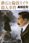 漱石と倫敦(ロンドン)ミイラ殺人事件-電子書籍