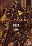 All You Need Is Kill-電子書籍