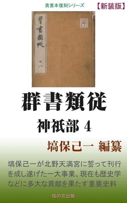 群書類従 神祇部4-電子書籍-拡大画像