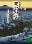 新装版 戦雲の夢-電子書籍