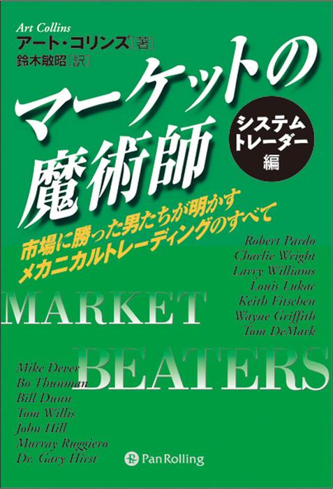 マーケットの魔術師 システムトレーダー編 ──市場に勝った男たちが明かすメカニカルトレーディングのすべて拡大写真