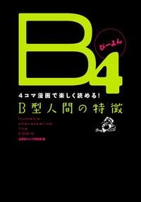 B4 -4コマ漫画で楽しく読める!B型人間の特徴-
