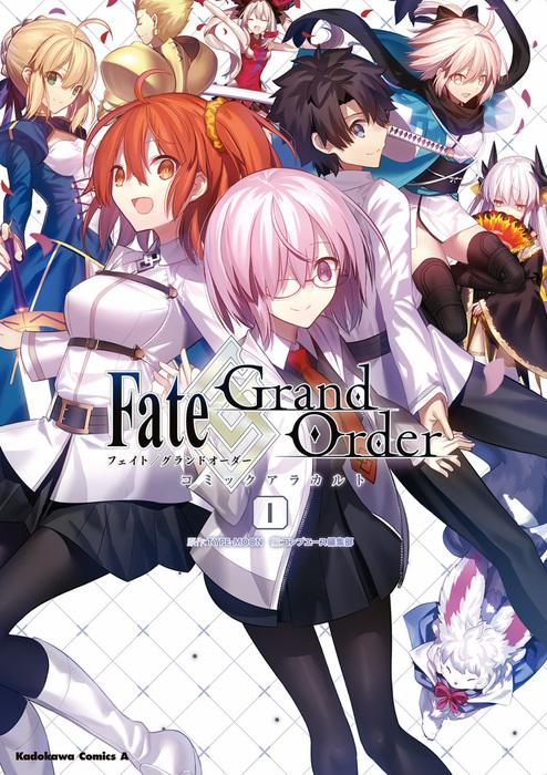 Fate/Grand Order コミックアラカルト I-電子書籍-拡大画像