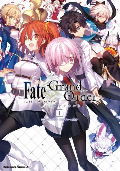 Fate/Grand Order コミックアラカルト I-電子書籍