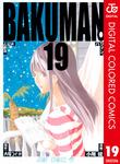 バクマン。 カラー版 19-電子書籍
