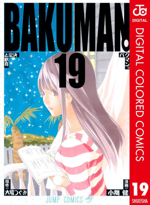 バクマン。 カラー版 19-電子書籍-拡大画像