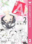 A.【アンサー】 2-電子書籍