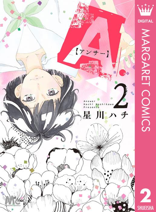 A.【アンサー】 2-電子書籍-拡大画像