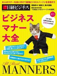 ビジネスマナー大全-電子書籍