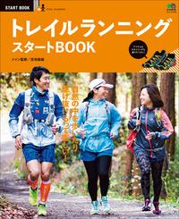 トレイルランニング スタートBOOK-電子書籍