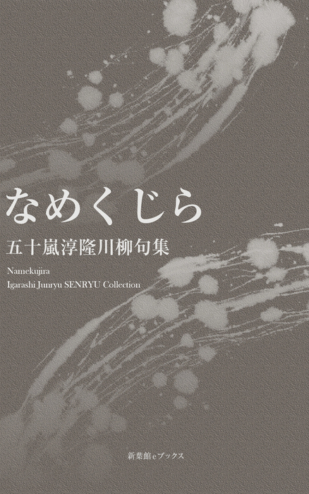 川柳句集 なめくじら-電子書籍-拡大画像
