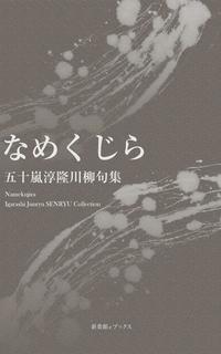 川柳句集 なめくじら-電子書籍