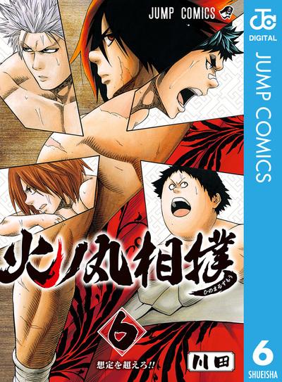 火ノ丸相撲 6-電子書籍