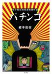 パチンコ 蛭子能収初期漫画傑作選-電子書籍