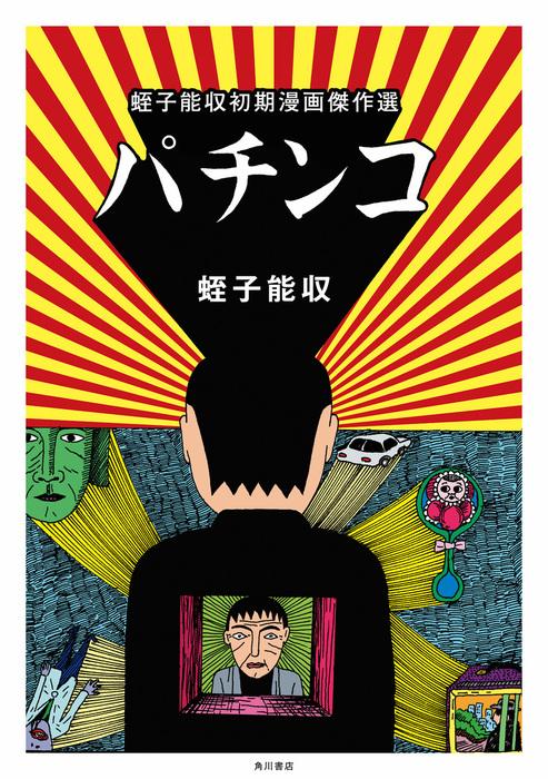 パチンコ 蛭子能収初期漫画傑作選-電子書籍-拡大画像