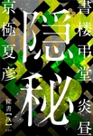 書楼弔堂 炎昼 探書玖 隠秘-電子書籍