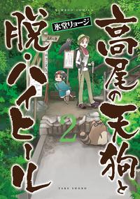 高尾の天狗と脱・ハイヒール(2)