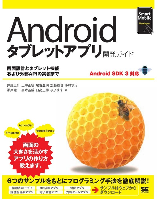 Androidタブレットアプリ開発ガイド Android SDK 3対応拡大写真