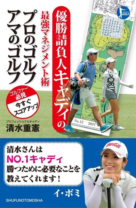 優勝請負人キャディの最強マネジメント術 プロのゴルフ アマのゴルフ拡大写真