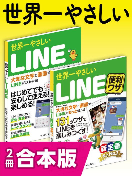 世界一やさしいLINE&LINE便利ワザ 合本版拡大写真