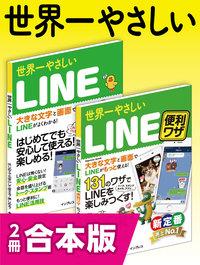 世界一やさしいLINE&LINE便利ワザ 合本版-電子書籍