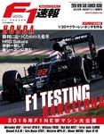 F1速報 2016 NEWマシン情報号-電子書籍