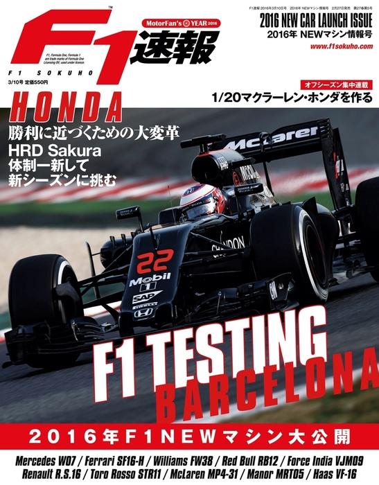 F1速報 2016 NEWマシン情報号拡大写真