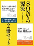 SONYの源流 2冊セット-電子書籍