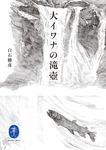 ヤマケイ文庫 大イワナの滝壺-電子書籍