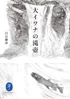 「ヤマケイ文庫」シリーズ