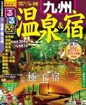 るるぶ温泉&宿 九州-電子書籍
