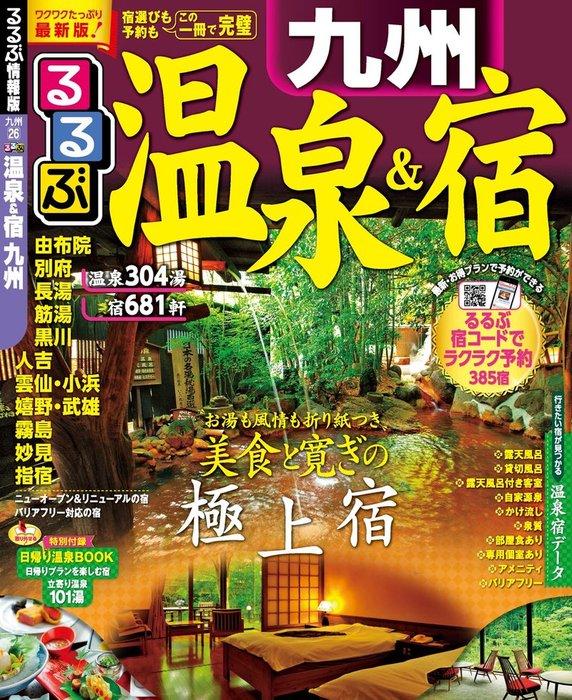 るるぶ温泉&宿 九州拡大写真
