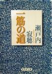 一筋の道-電子書籍