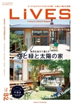 LiVES 82-電子書籍