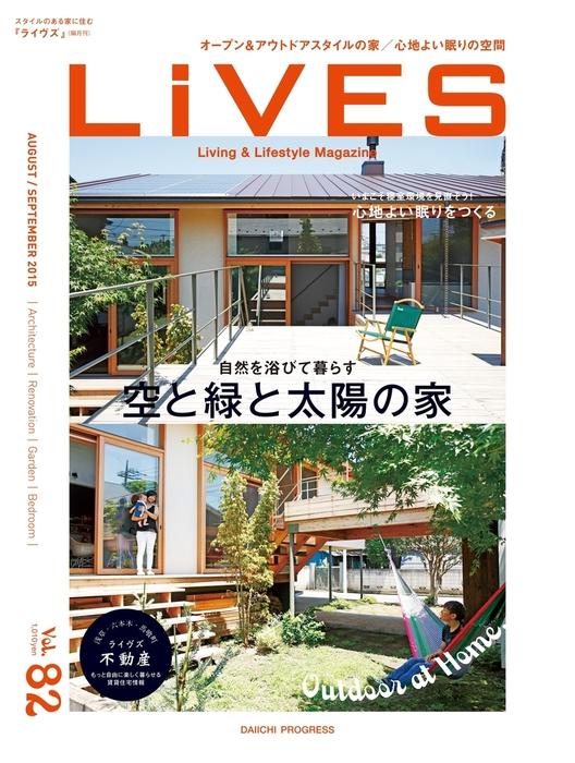 LiVES 82拡大写真