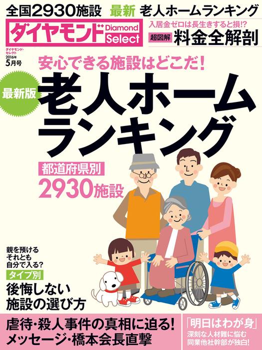 ダイヤモンド・セレクト 16年5月号 老人ホームランキング-電子書籍-拡大画像