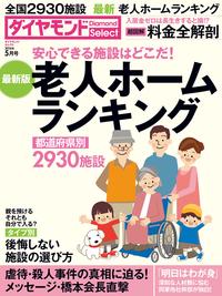 ダイヤモンド・セレクト 16年5月号 老人ホームランキング-電子書籍