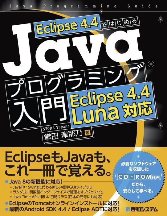 Eclipse 4.4ではじめる Javaプログラミング入門 Eclipse 4.4 Luna対応拡大写真