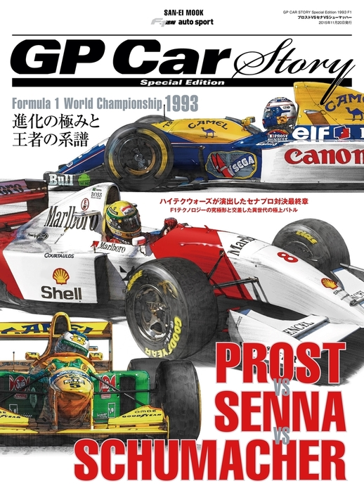 GP Car Story Special Edition 1993 F1拡大写真