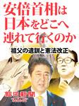 安倍首相は日本をどこへ連れて行くのか 祖父の遺訓と憲法改正-電子書籍