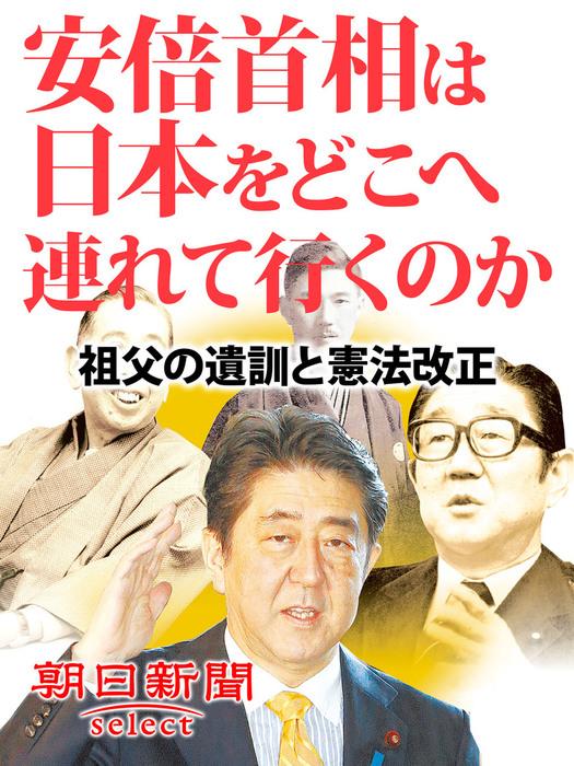 安倍首相は日本をどこへ連れて行くのか 祖父の遺訓と憲法改正拡大写真