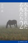 人生をくれた名馬たち(2)-電子書籍