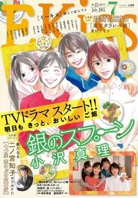 EKiss 2015年7月号[2015年5月25日発売]-電子書籍