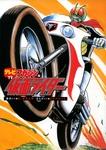 テレビマガジン版 仮面ライダー(1)-電子書籍