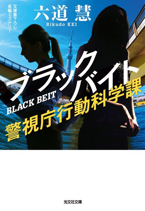 ブラックバイト~警視庁行動科学課~拡大写真