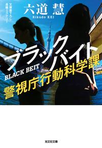 ブラックバイト~警視庁行動科学課~-電子書籍